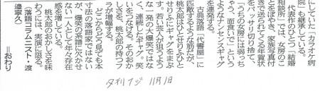 Ccf20121105_00002_6
